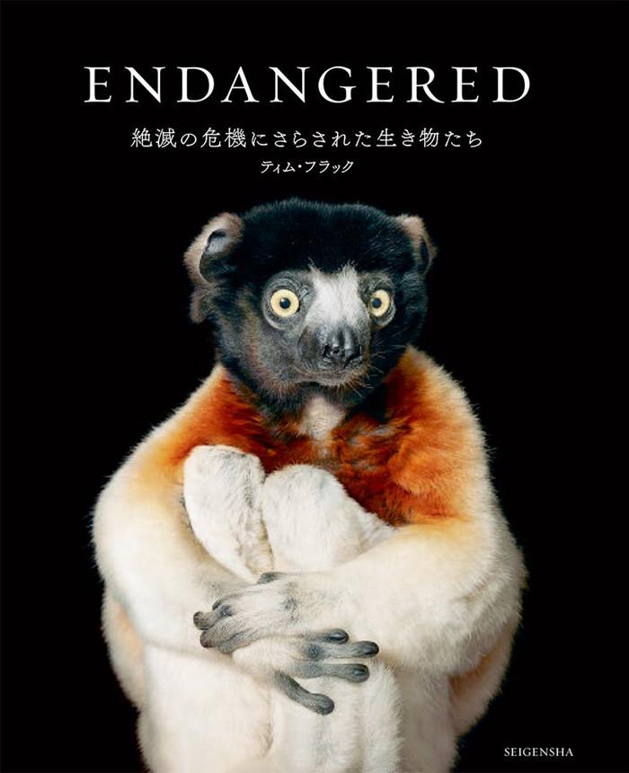 『ENDANGERED 絶滅の危機にさらされた生き物たち』ティム・フラック
