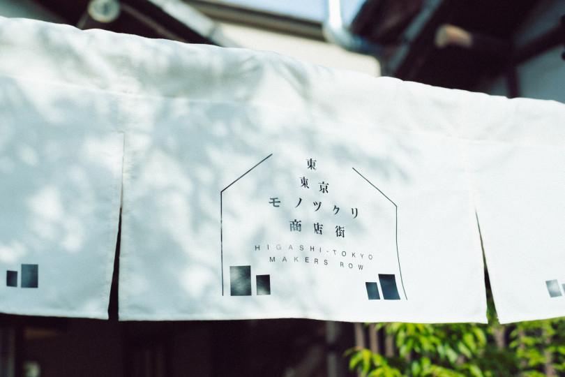 「東東京モノヅクリ商店街」によるリアルイベント「出張商店街」が3月17日に「上野桜木あたり」にて開催