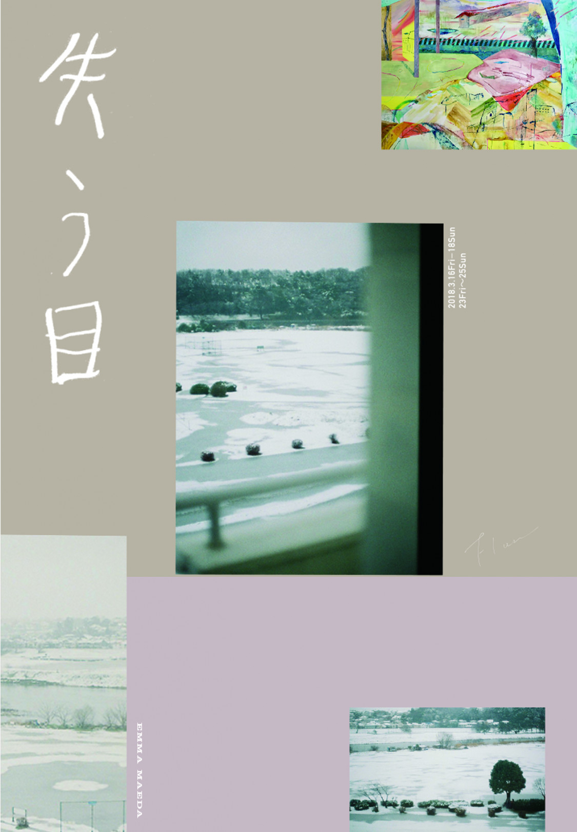 前田エマ個展「失う目」