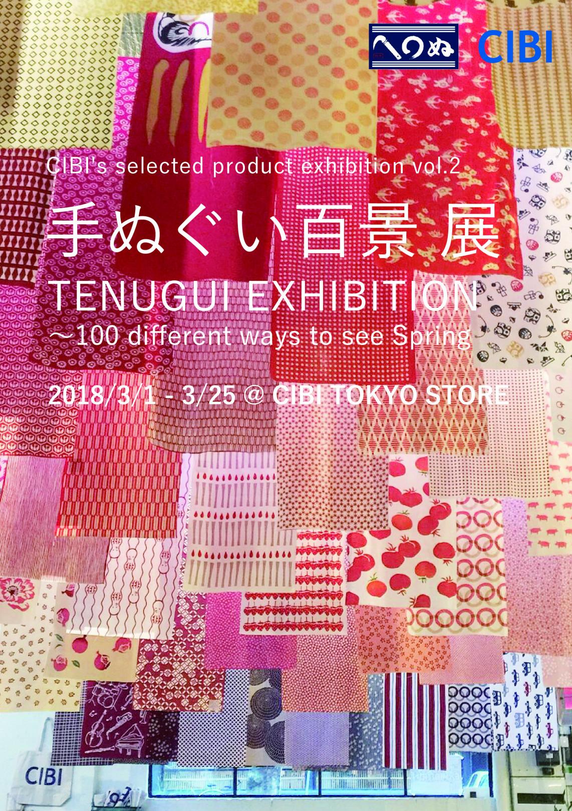 「手ぬぐい百景 展」、チビ(CIBI)東京店で開催