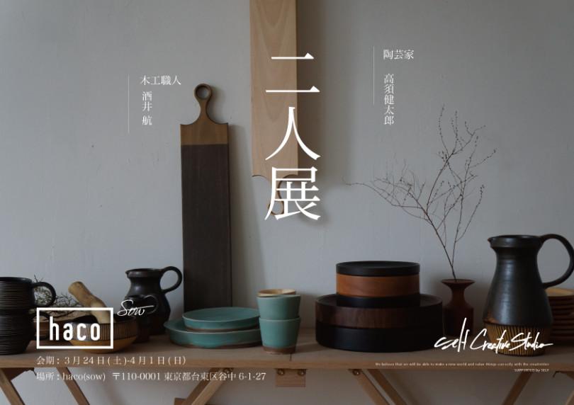 陶芸家・高須健太郎と木工職人・酒井航による企画展「二人展」、裏谷中の新スポット「haco/sow」にて開催