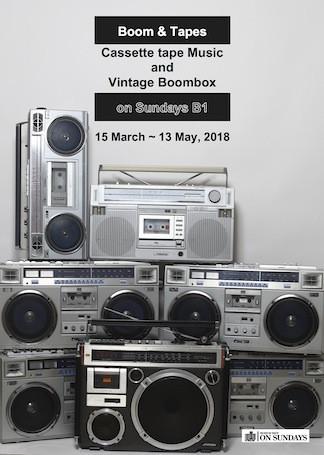 ワタリウム美術館でカセットテープとヴィンテージ・ラジカセのポップアップを開催