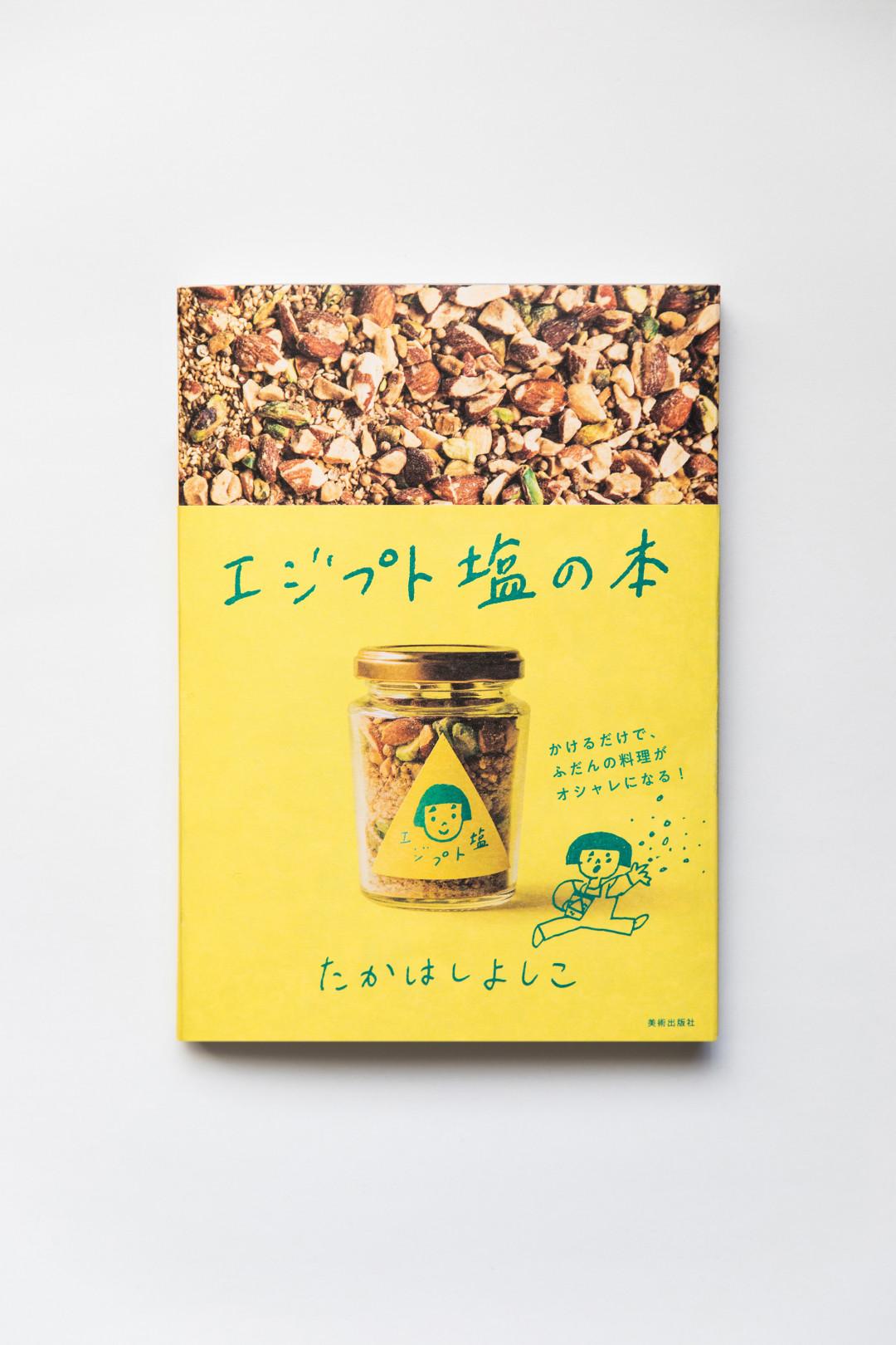『エジプト塩の本』たかはしよしこ著