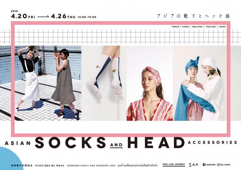 「アジアの靴下とヘッド展」