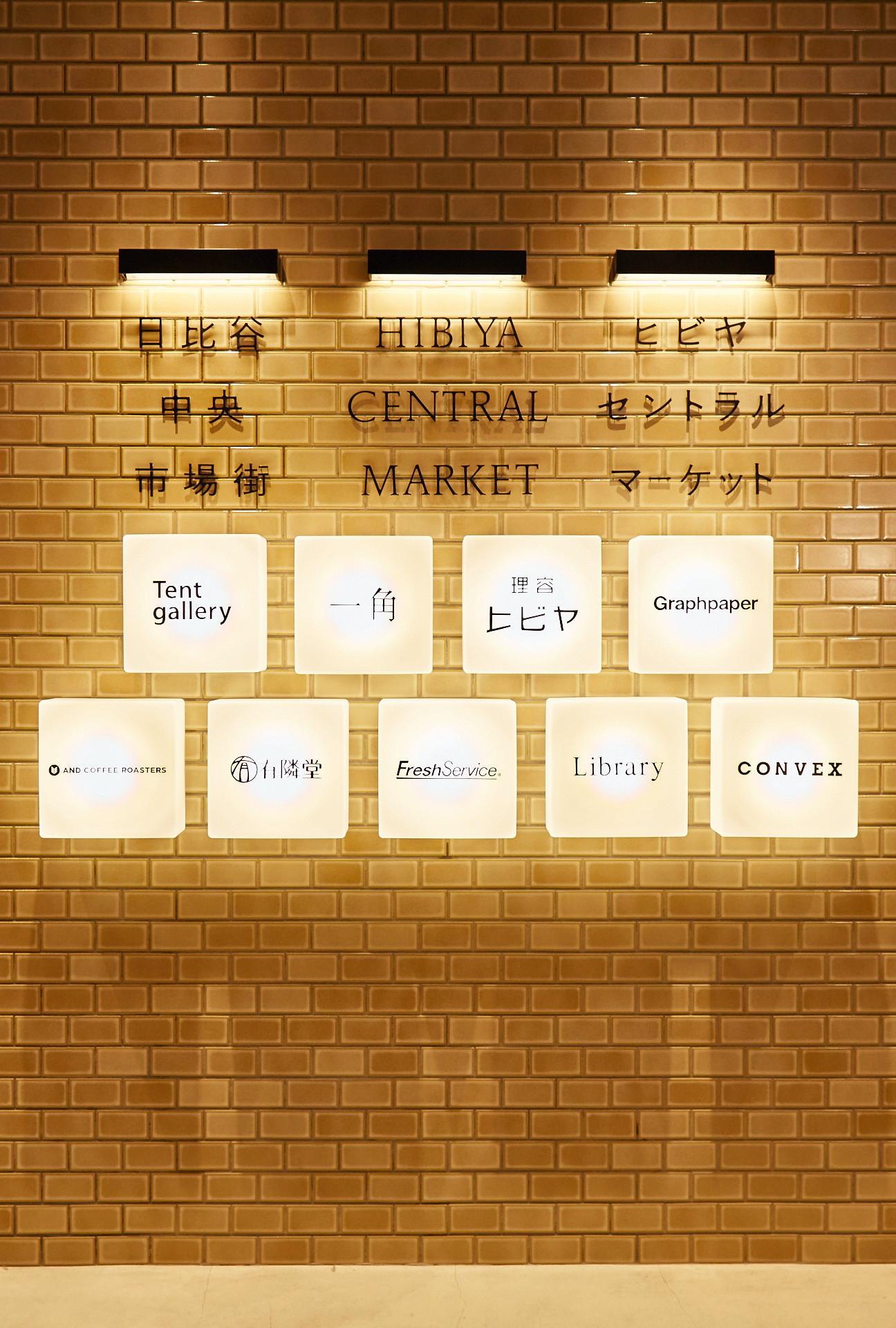 「ヒビヤ セントラル マーケット(HIBIYA CENTRAL MARKET)」