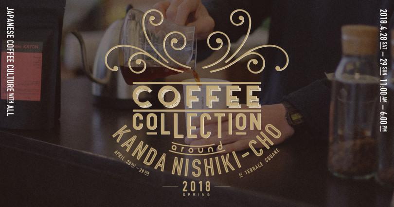 国内外の世界最高峰のコーヒーが集うイベント「コーヒーコレクション・アラウンド・神田錦町 2018 スプリング」が、東京・神田錦町で開催