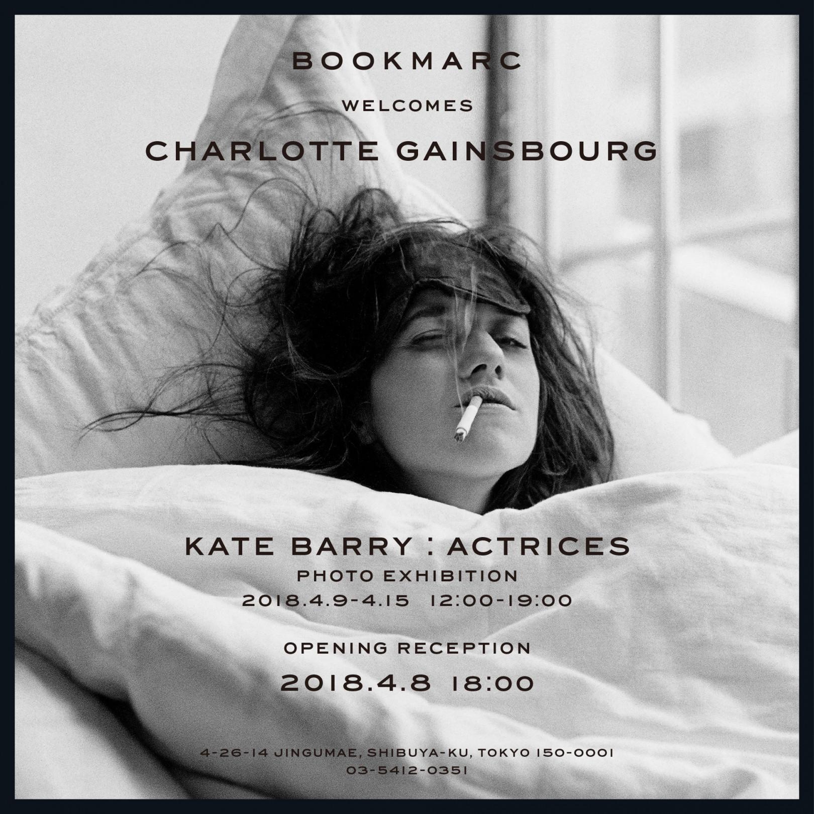 """ケイト・バリー写真展 """"ACTRICES"""""""