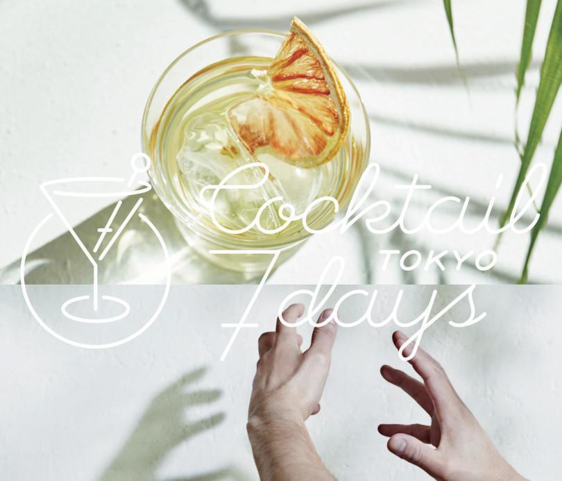 東京のトップバー66店舗が参加するクラフトカクテルの祭典「東京カクテル7デイズ 2018」開催