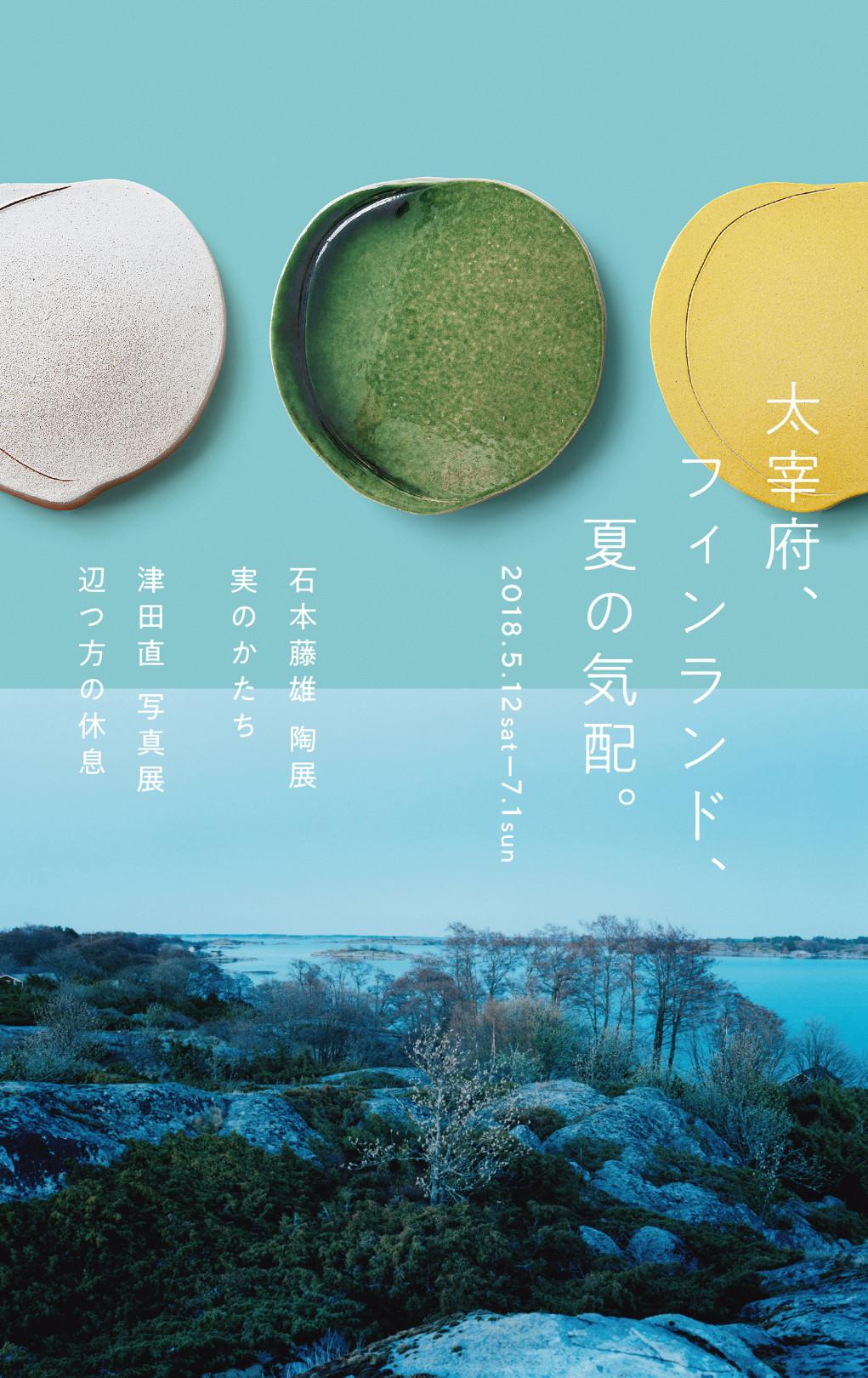 太宰府天満宮で5月12日から7月1日まで「太宰府、フィンランド、夏の気配。」開催