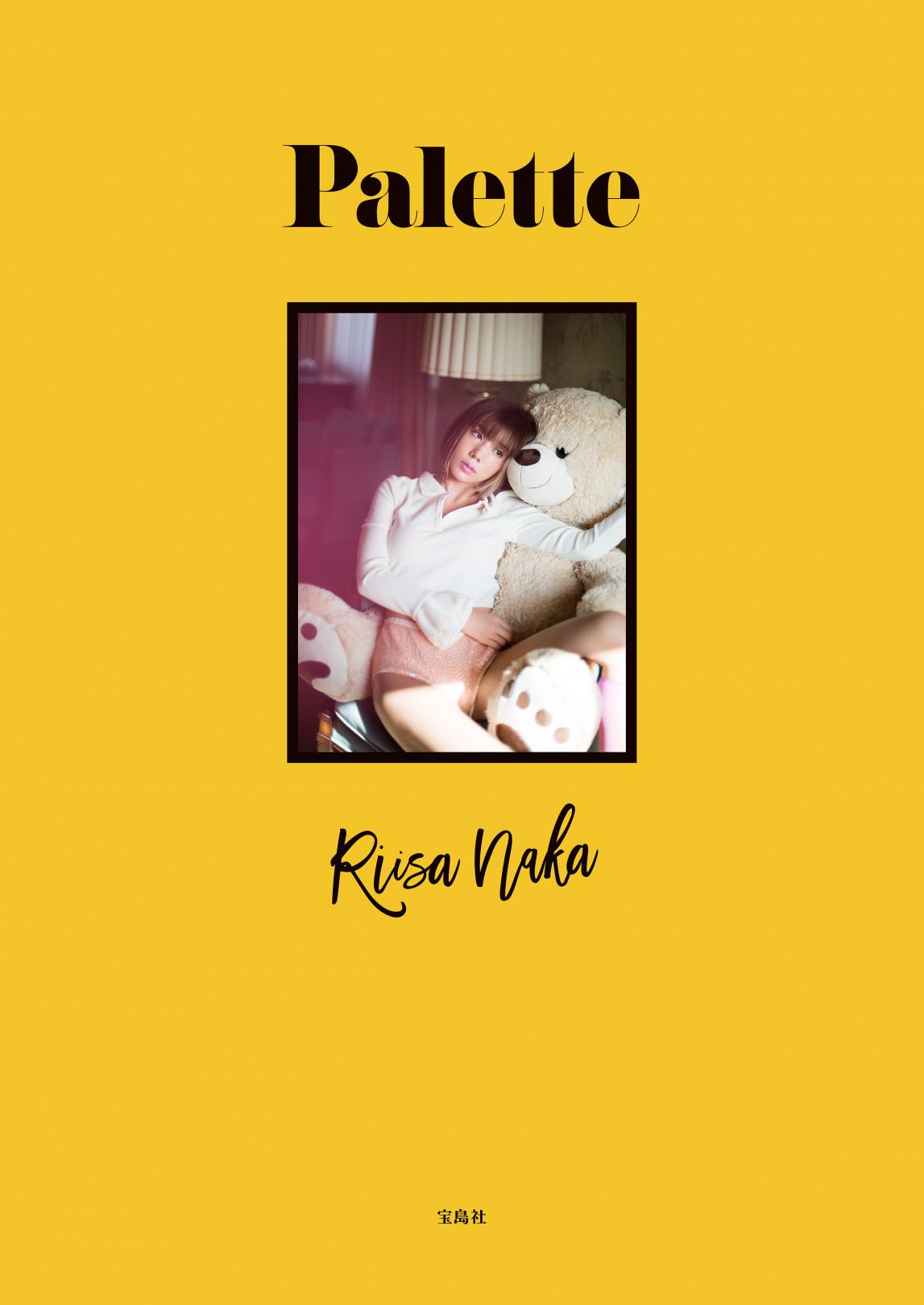 仲里依紗、初のスタイルブック『Palette』発売。出版記念の限定サイン会をブックストア「BOOKMARC」にて4月18日に開催