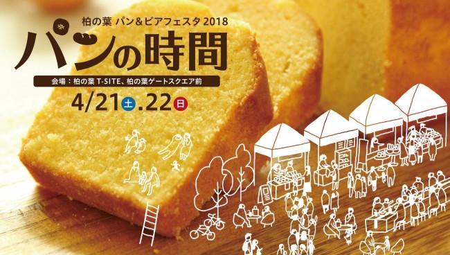 柏の葉パン&ビアフェスタ2018「パンの時間」
