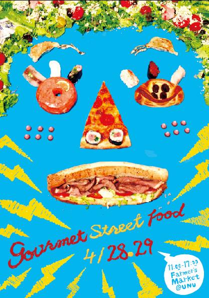 グルメストリートフード(Gourmet Street Food) Vol.5