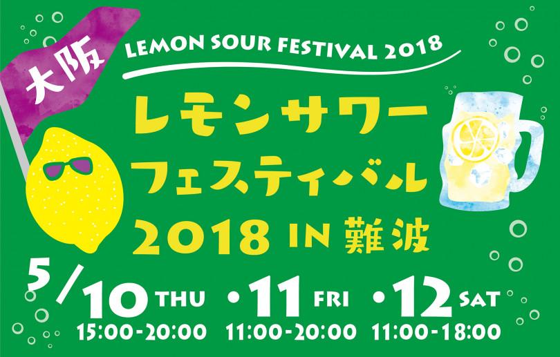 「レモンサワーフェスティバル 2018 IN 大阪」が、5月10日から12日の3日間、湊町リバープレイスにて開催