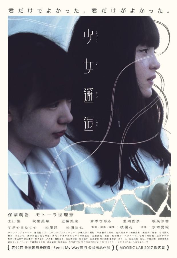 映画『少女邂逅』、6月30日から新宿武蔵野館ほかにて全国順次ロードショー