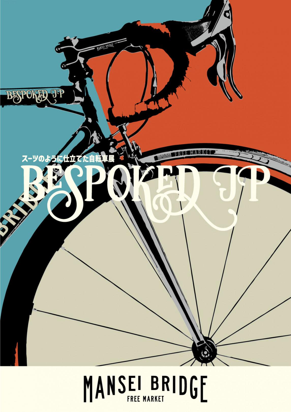 「MANSEI BRIDGE FREE MARKET」で、ハンドメイドバイクのイベント「BESPOKED JP -スーツのように仕立てた自転車展-」が5月5日から2日間開催