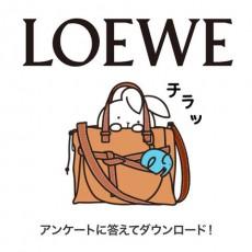 94f4983c266c ロエベ(LOEWE)から、期間限定のLINEスタンプが12月4日から2019年2月25日まで配信される。