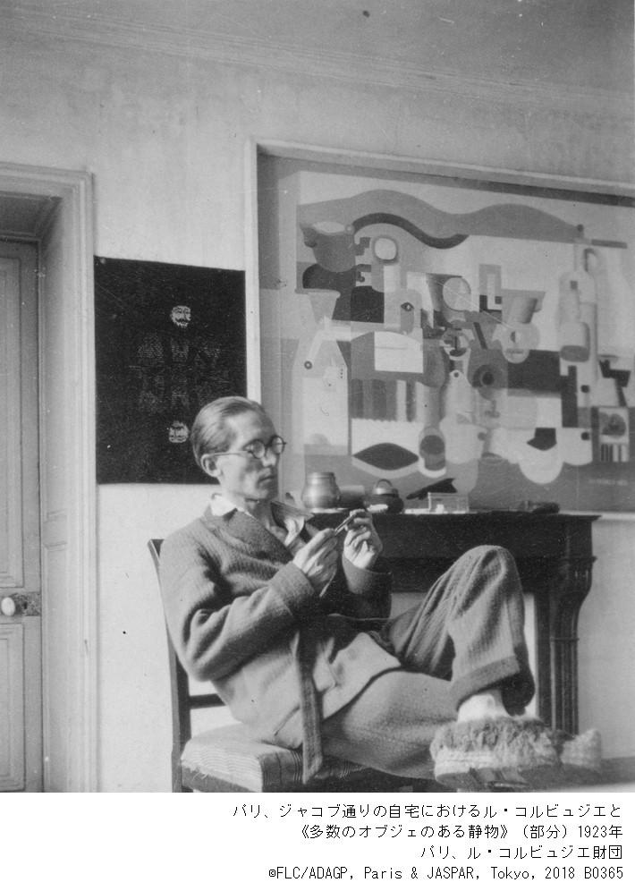 国立西洋美術館で「ル・コルビュジエ 絵画から建築へ―ピュリスムの時代」開催