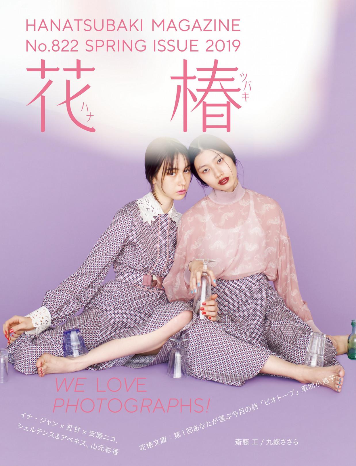 『花椿』春号 No.822