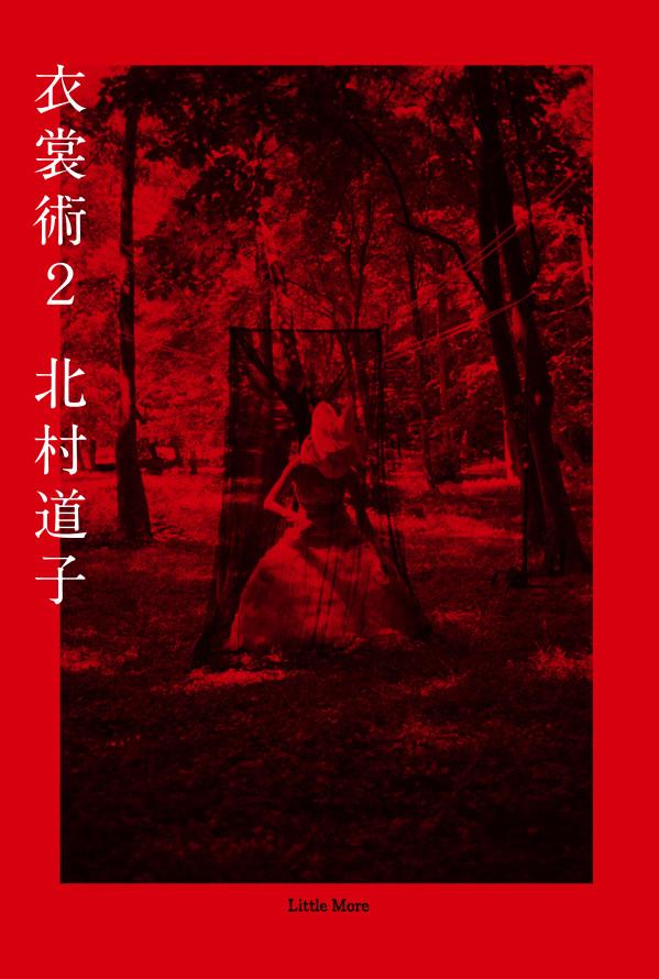 スタイリストを自称しない、日本を代表するスタイリスト北村道子が新刊『衣装術2』を発売