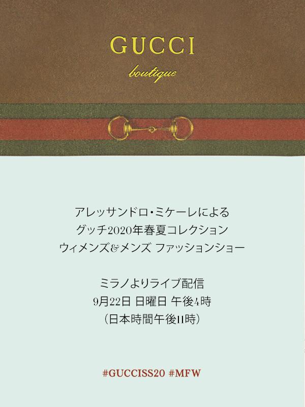【生中継】グッチ2020春夏コレクション、22日23時より