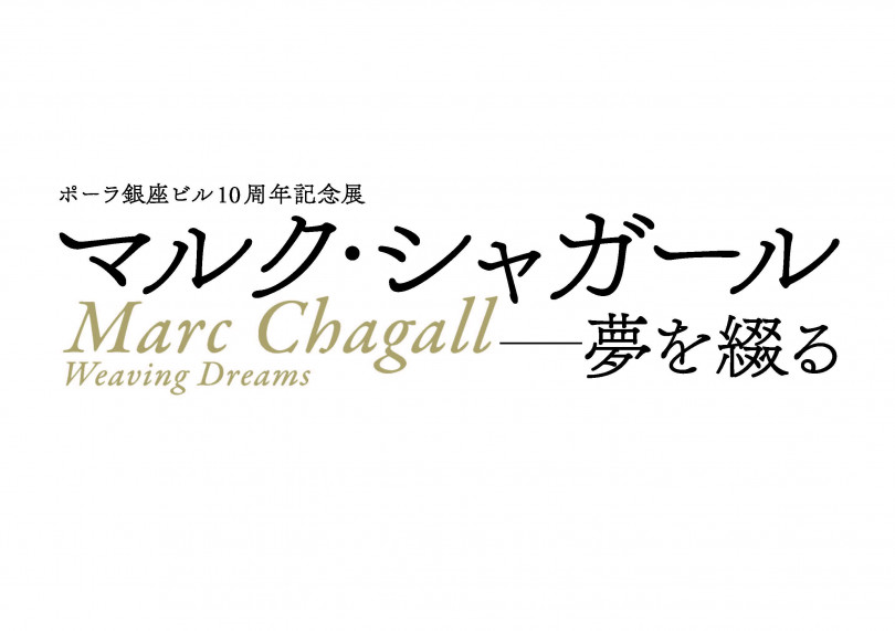 「マルク・シャガール - 夢を綴る」開催