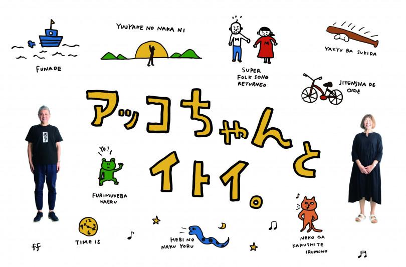新生渋谷パルコで展覧会「アッコちゃんとイトイ」開催
