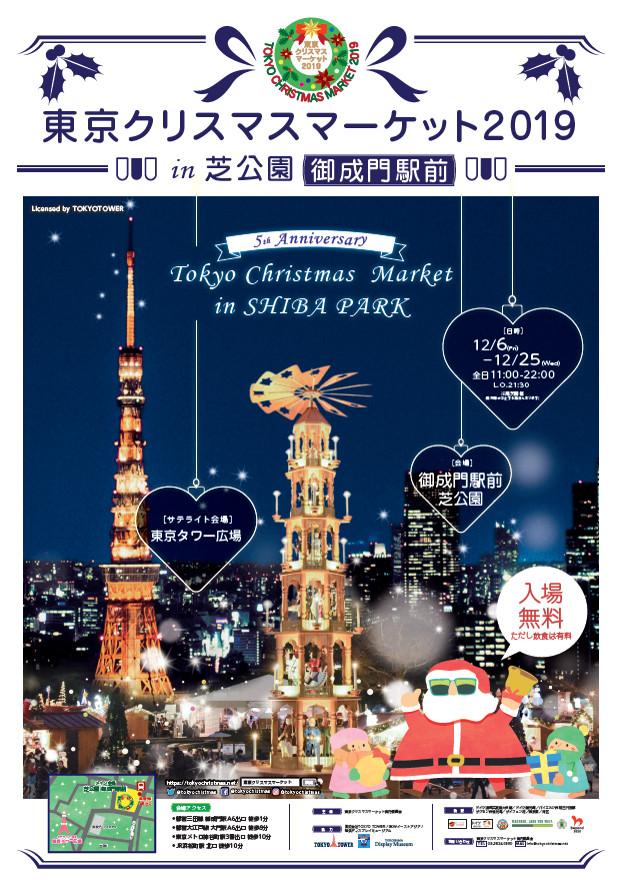 「東京クリスマスマーケット2019」開催