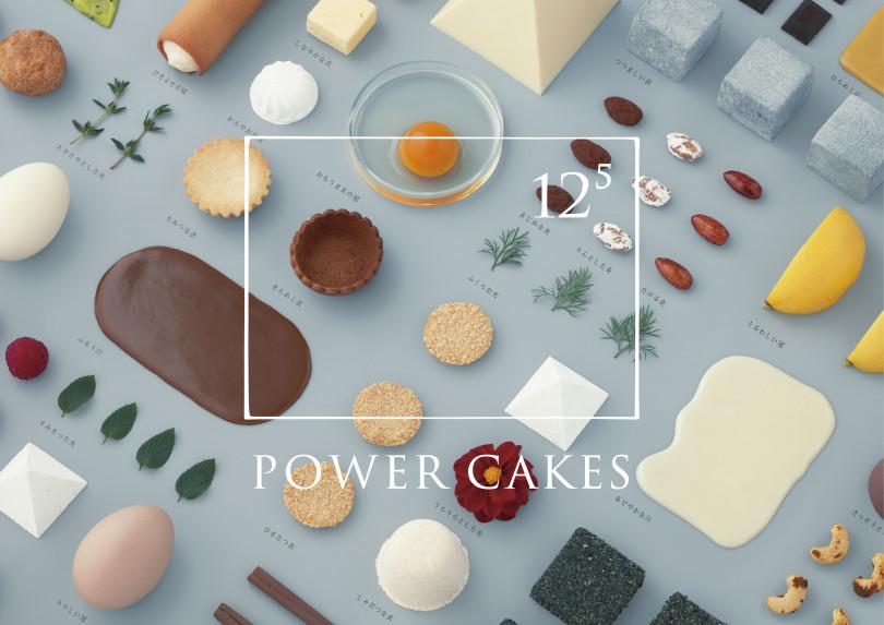 「12⁵(12の5乗)-POWER CAKES-」