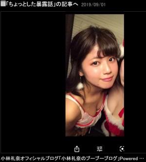 小林礼奈の画像 p1_29