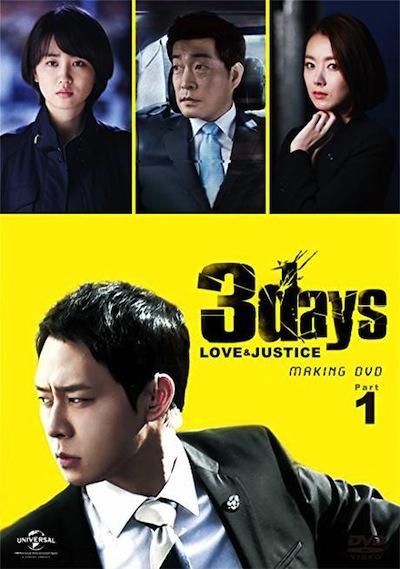 『スリーデイズ~愛と正義~パーフェクト撮影メイキングDVD Part.1~愛する人たちへ~』より