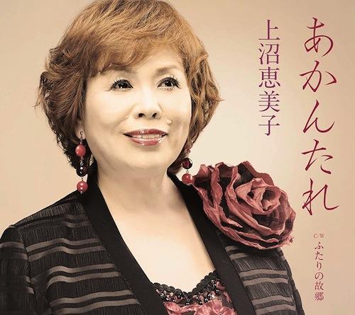画像は上沼恵美子CD『あかんたれ』より