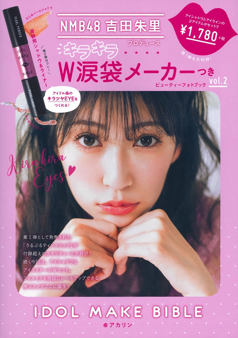 画像は『NMB48 吉田朱里 プロデュース キラキラW涙袋メーカーつき IDOL MAKE BIBLE@アカリン』より