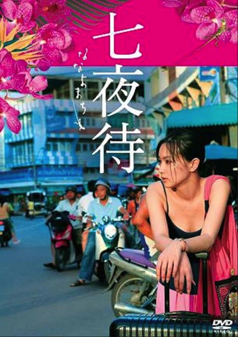 DVD『七夜待』より