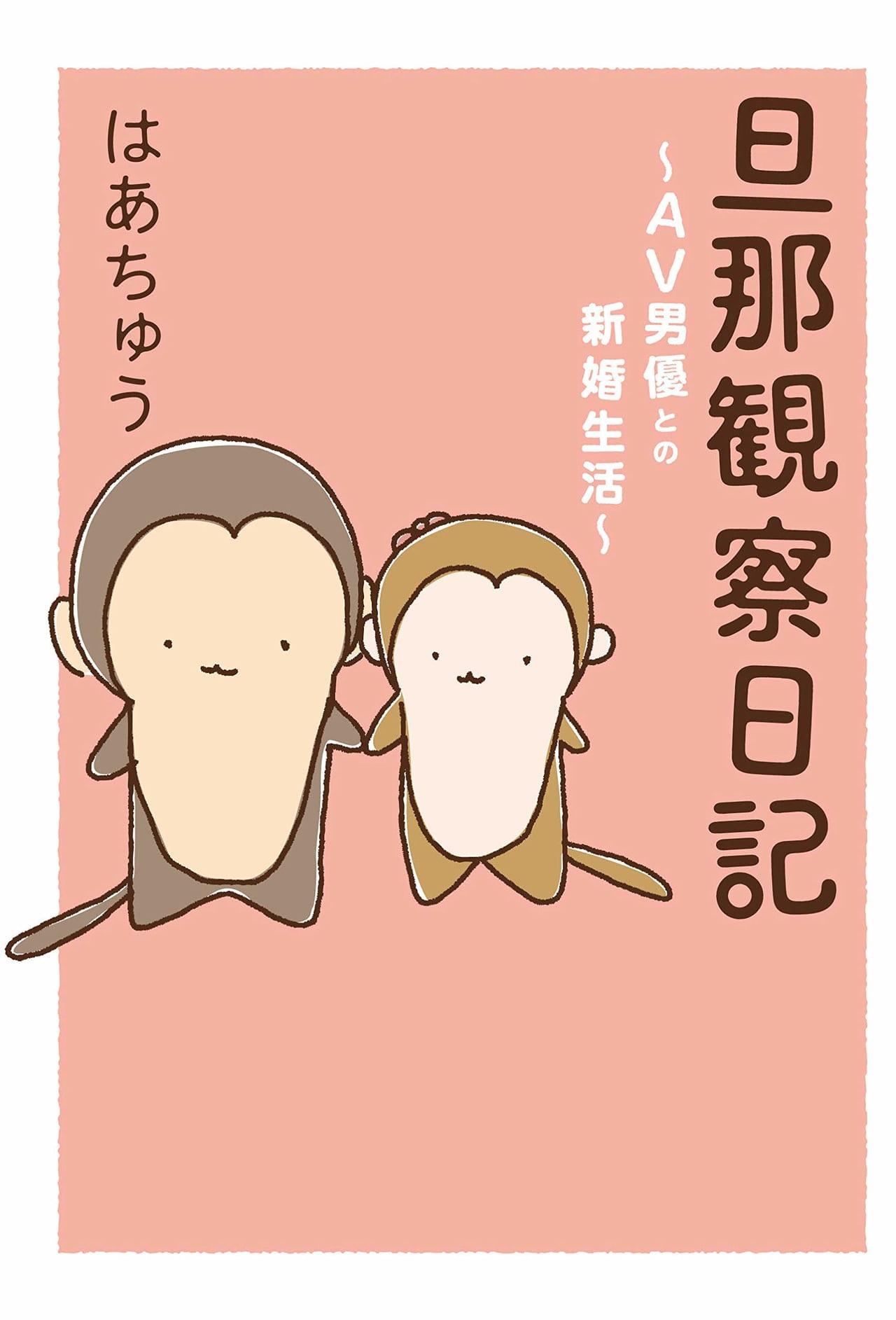 画像は『旦那観察日記~AV男優との新婚生活~』より