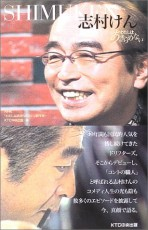 人 志 志村 けん 松本 松本人志、志村さん追悼「毎日一回は考える…たまんない」