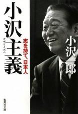 古市憲寿 小沢一郎
