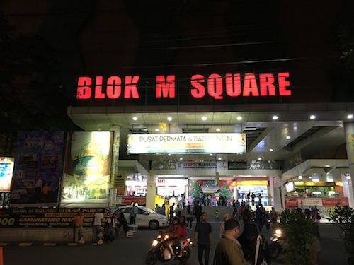 """アジア大会・バスケットボール選手が女性と""""交渉""""したジャカルタ歓楽街『ブロックM』地区とは?"""