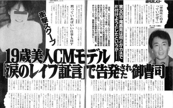 平尾昌晃氏 遺産騒動アナザーストーリー<br>元記者が明かす『涙のレイプ証言』事件
