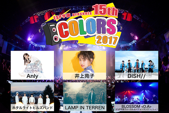 『ESP学園presents COLORS2017』告知画像 (okmusic UP's)