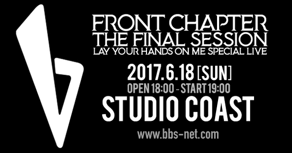 『FRONT CHAPTER - THE FINAL SESSION - LAY YOUR HANDS ON ME SPECIAL LIVE』 (okmusic UP's)