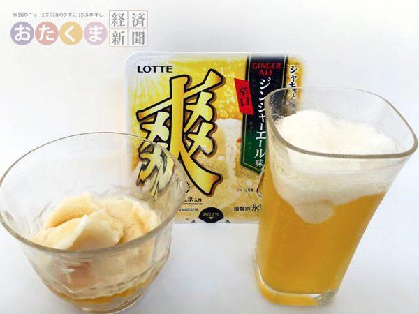 爽ジンジャーエール味辛口+酒
