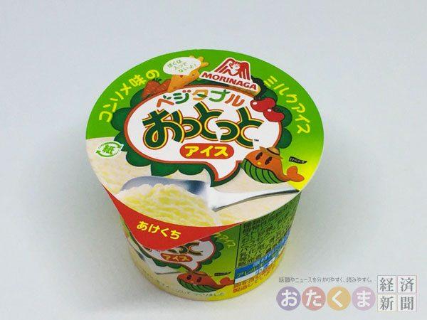 『ベジタブルおっとっとアイス コンソメ味』(140円税込)