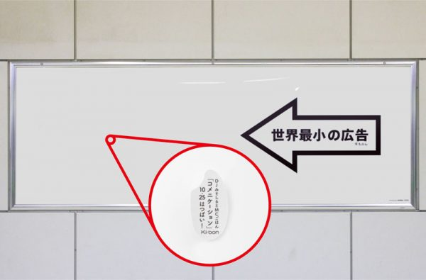 DJみそしるとMCごはん新譜の広告は世界最小!?