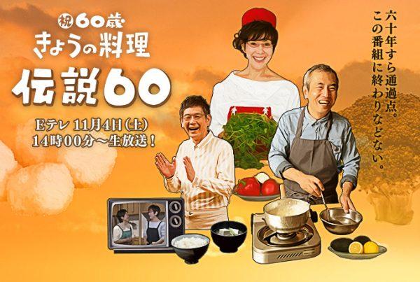 NHK『祝60歳 きょうの料理 伝説60』番組ページのスクリーンショット。