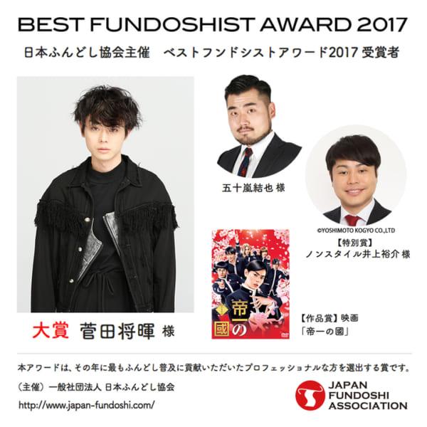 栄光の「ベストフンドシストアワード2017」大賞に菅田将暉が決定