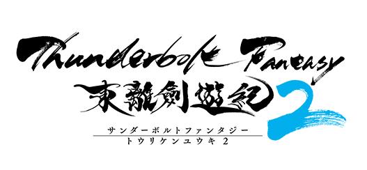 虚淵玄の「Thunderbolt Fantasy」TVシリーズ2期は2018年10月開始に決定 - 最新芸能ニュース一覧 - 楽天WOMAN