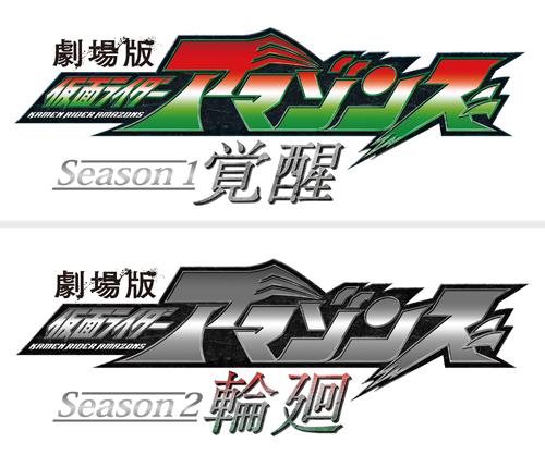 「仮面ライダーアマゾンズ」Season1、2再編集し、2週連続劇場公開決定