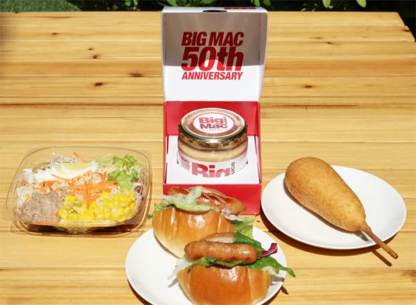 「ビッグマックソース」を無難な3品にあわせてみた
