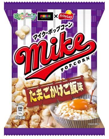 マイクポップコーン たまごかけご飯味