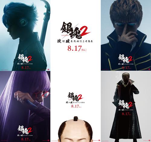 映画『銀魂2』:新キャラシルエット画像